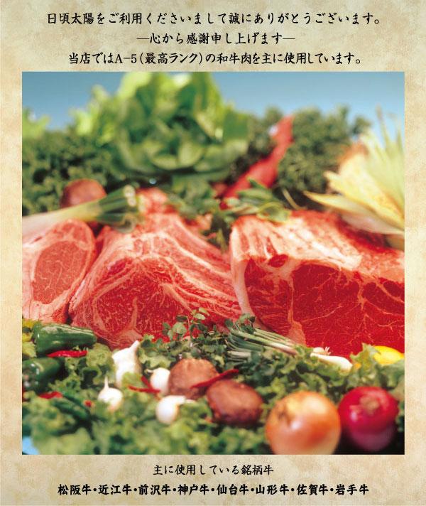 当店ではA-5ランク(最高ランク)の和牛肉を主に使用しています。
